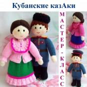 """""""Казак и казачка"""" вязаные куклы"""