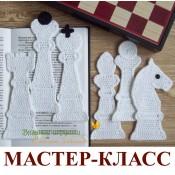 """Шахматы"" закладки (аппликации)"