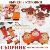 """""""Бычки и коровки"""" сборник (крючок)"""