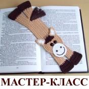 """ЛОШАДУШКА""  закладка (аппликация)"