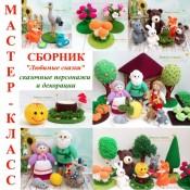 """""""Любимые сказки"""" сборник МК"""