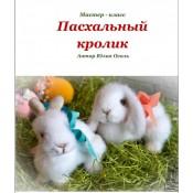 МК Пасхальный кролки