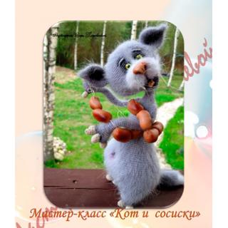 Мастер класс Кот и сосиски