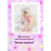 Белая ворона Роза