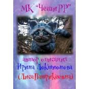 Мастер Класс Чеширский кот
