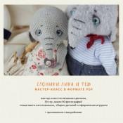 Слоники Лика и Тед