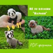 МК Малыши(панда+енот+котенок)