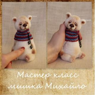 Мишка Михайло от mariyaaa