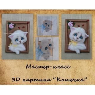 Мастер-класс 3D картина Кошечка от mariyaaa