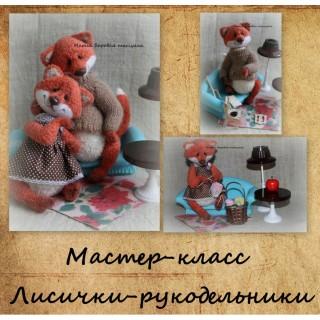 Мастер-класс лисички-рукодельники от mariyaaa