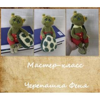 Мастер-класс черепашка Феня от mariyaaa