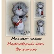Мастер-класс кот Филимон от mariyaaa