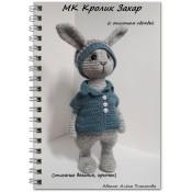 МК Кролик Захар (описание вязания, крючок)