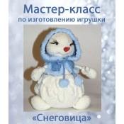 "Мастер-класс ""Снеговица"""