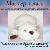 """Мастер-класс """"Сладкие сны..."""""""