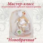 Мастер-класс Новобрачная.