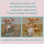 МК Поросюшка Ксюшка