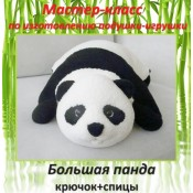 МК Панда.Игрушка-подушка