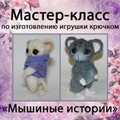 """МК """"Мышиные истории"""""""