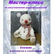 МК Снеговичок-тедди