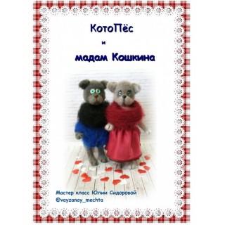 КотоПёс и мадам Кошкина
