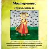 """Схема """"Кукла Любава"""""""