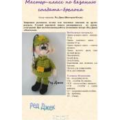 Мастер-класс Брелок-солдат