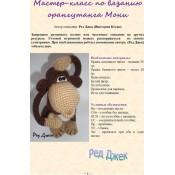 МК крючок орангутанга Мони