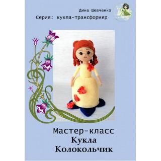 """Мастер-класс """"Кукла Колокольчик"""""""