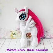 Мастер-класс Пони-единорог