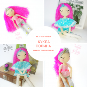 Мк Кукла Полина