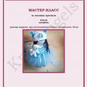 Мастер-класс по вязанию крючком.Кукла Лолита.