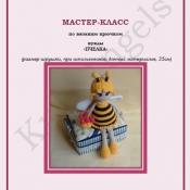Мастер-класс по вязанию крючком. Кукла Пчелка