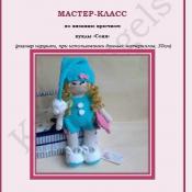 Мастер-класс по вязанию крючком.Кукла Соня