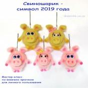 Свиношарик - символ 2019 года