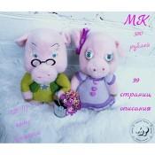 МК Свинки Варвара и Прохор