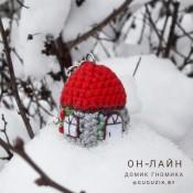 Он-лайн ДОМИК ГНОМИКА