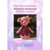 МК Свинка в платьице