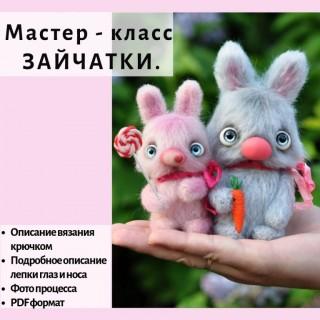 Маленькие зайчатки.