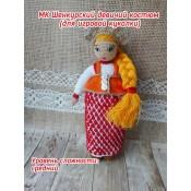 МК Шенкурский девичий костюм (для игровой куклы)
