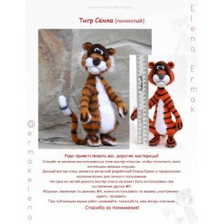 Тигр Сёмка (полосатый)
