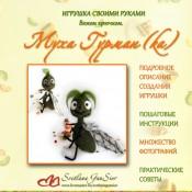 "Мастер-класс ""Муха Гурман(ка)"""