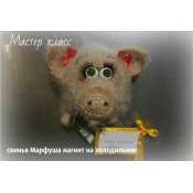 Свинья Марфуша магнит на холодильник