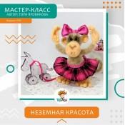 Обезьянка - Неземная красота~ Мастер-класс