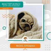 Мопс Ерошка Мастер-класс