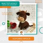 Коровка Фрося ~Мастер-класс~