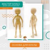 ~Основа для куклы~Мастер-класс