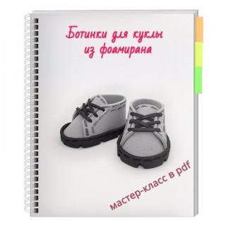 Ботинки для куклы из фоамирана МК