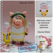 Мастер-класс по вязанию крючком Свинка Муза