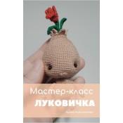 Мастер-класс Луковичка с цветком